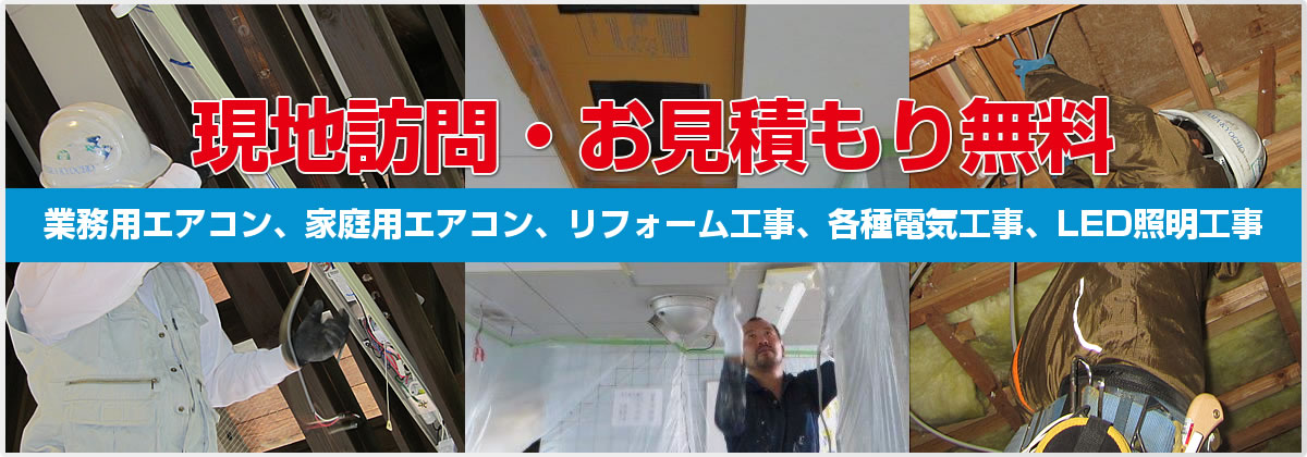 設備工事・メンテナンス