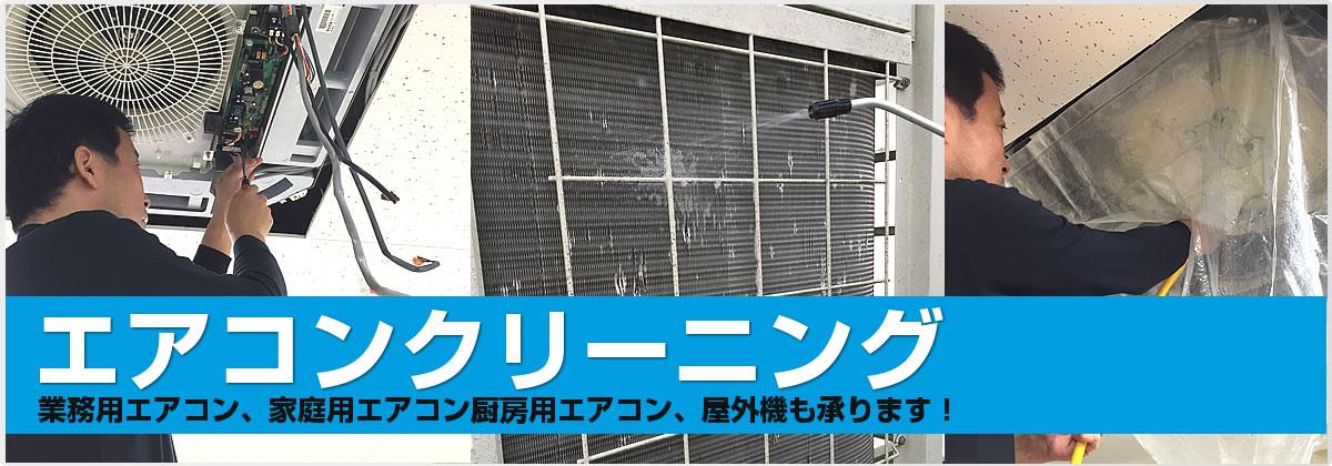 電気工事・メンテナンス